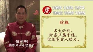 伍子明師傅2017丁酉火雞年生肖運程-肖虎