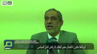 مصر العربية /أبو العلا ماضي: الانفجار مصير النظام إذا رفض الحل السياسي