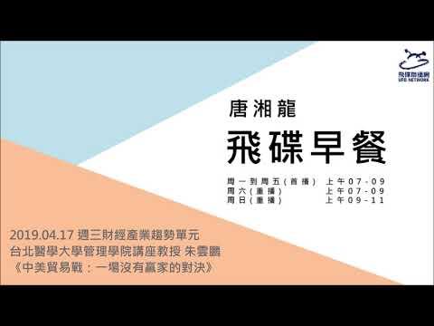 飛碟聯播網《飛碟早餐 唐湘龍時間》2019.04.17 台北醫學大學管理學院講座教授 朱雲鵬《中美貿易戰:一場沒有贏家的對決》