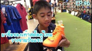 KAMSING FAMILY | EP46. ซื้อรองเท้าสตั๊ดคู่ใหม่ วางขายวันแรก