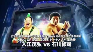 KING OF DDT 2016 トーナメント準決勝 入江茂弘 vs 石川修司