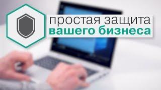 Kaspersky Endpoint Security Cloud - простая и эффективная защита для бизнеса