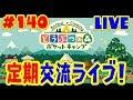LIVE【ポケ森】#140 交流ライブ♪