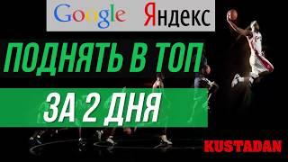 Как поднять сайт в топ Яндекса и Гугла