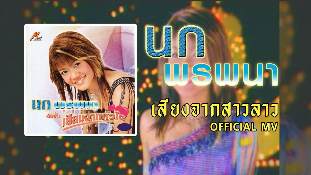 เสียงจากสาวลาว - นก พรพนา 【OFFICIAL MV】