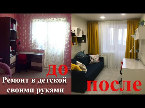 Из детской комнаты в подростковую//Ремонт//Мебель IKEA