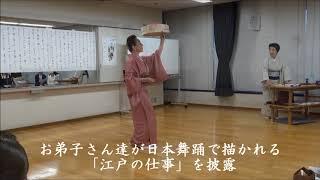 第四回「花柳眞理子の踊り出前講座」開催決定!