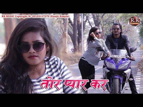 Tor Pyar Kar   तोर प्यार कर   New Nagpuri Song Video 2018   Sadri Music Video