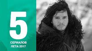 Топ-5 главных сериалов лета
