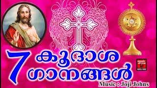 Koodasha Geethangal #ChristianDevotionalSongsMalayalam 2018 # Hits Of Br.Anil Malappuram