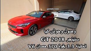 كيا ستينجر 2018 GT وصول وحش كيا ستينجر 175 الف ريال الرياض أول سياره بالسعوديه