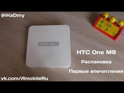 HTC One M9: Распаковка и первые впечатления!
