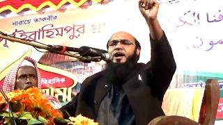 অস্তির হওয়ার মতো অসাধারণ নিউ ওয়াজ | bangla new waz 2017 mufti amzad hussain ashrafi