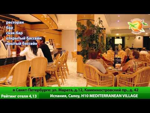 Отель Mediterranean Village в Испании. Отзывы фото.