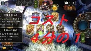 【シャドウバース実況】コスト4分の1対決 thumbnail