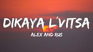 Alex and Rus - Dikaya L'vitsa (Lyrics)   Dikaya Lvica