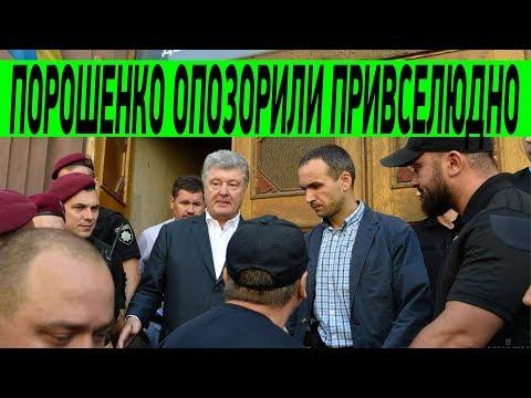Так Петю еще НЕ ПОЗОРИЛИ! ГБР вызвал Порошенко на допрос через YouTube и Фейсбук