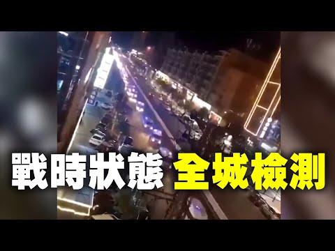 三千医护驰援石家庄 市民抢购粮食蔬菜(图/2视频)