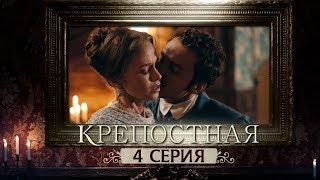 Сериал Крепостная - 4 серия | 1 сезон (2019) HD