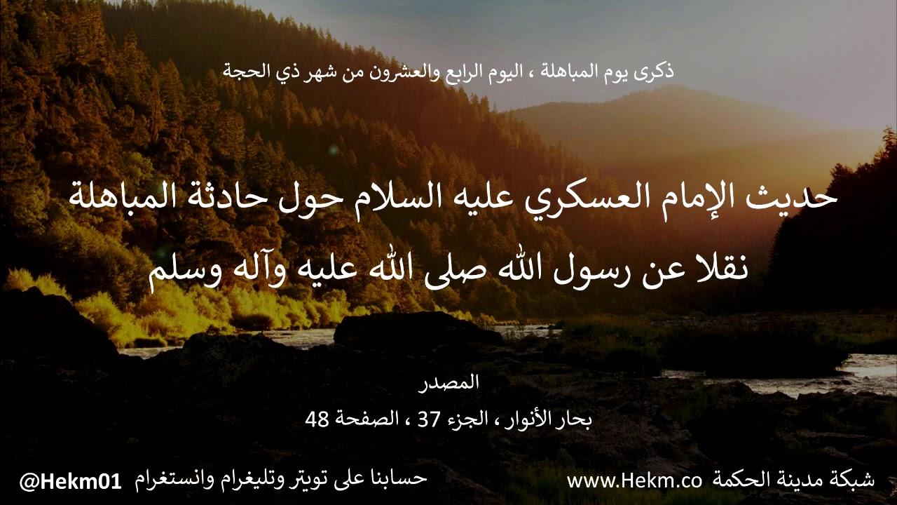 حديث الإمام العسكري (ع) حول حادثة المباهلة نقلاً عن رسول الله صلى الله عليه وآله