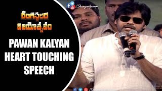 Pawan Kalyan Heart Touching Speech About Ramcha...