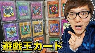 昔集めた遊戯王カード発見したので紹介してみた! thumbnail