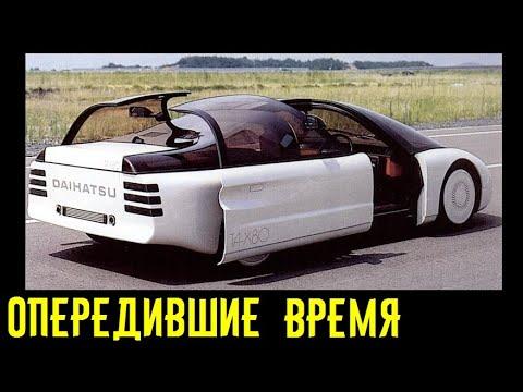 3 машины ОПЕРЕДИВШИЕ свое время на несколько десятилетий!