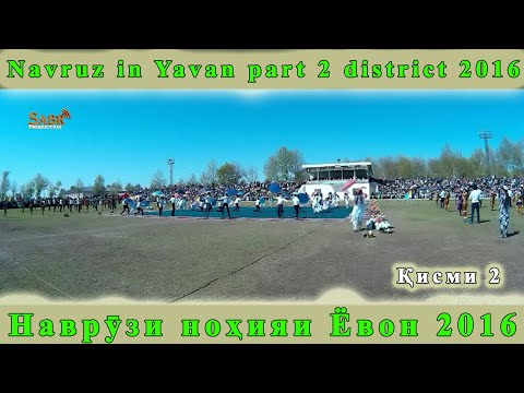 Наврузи нохияи Ёвон кисми 2 соли 2016 | Navruz in Yavan part 2 district 2016