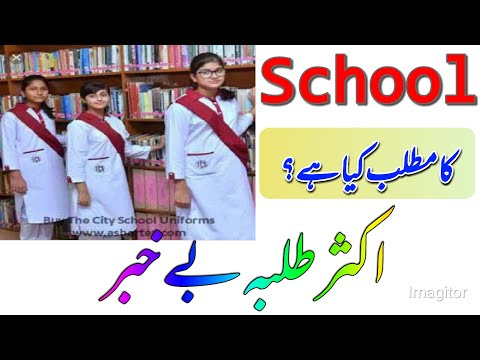 What is meaning of School|| Good Information for the Students