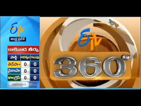 Andhra Pradesh | 1st September 2017 | ETV 360 7:30 AM News Headlines