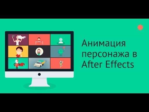 Готовые анимации для афтер эффект