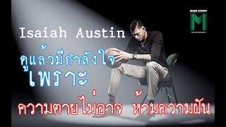 เรื่องเศร้าที่สุดใน-nba-isaiah-austin