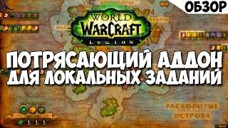 Потрясающий аддон World Quest Tracker