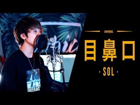 """""""目鼻口"""" SOL (form BIG BANG) / TAEYANG - '눈,코,입(EYES,NOSE,LIPS - Japanese ver) covered by 財部亮治"""