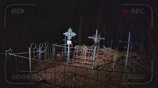 Оставил камеры на заброшенном кладбище в Чернобыле. Неужели я снял мутанта