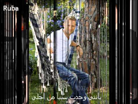 Westlife - The Reason أغاني مترجمة للعربي