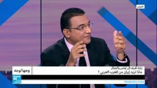ماذا تريد إيران من المغرب العربي؟