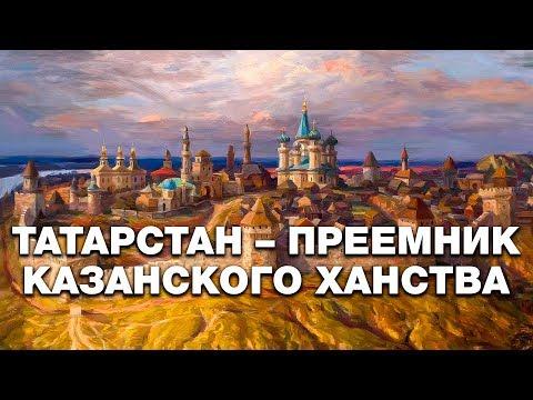 Когда Казанью правили ханы... Ислам и Россия: XIV веков вместе