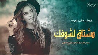 مشتاق لشوفك - اغاني فراق حزينة جديد 2019