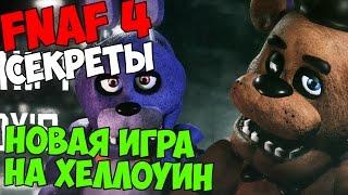 СЕКРЕТЫ Five Nights At Freddy's 4 - НОВАЯ ИГРА НА ХЕЛЛОУИН