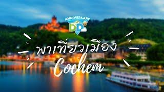 พาชมเมือง Cochem ครอบรอบ 6 ปี ของ Dream destinations tour