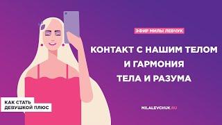 """Эфир Милы Левчук """" Контакт с телом и гармония тела и разума"""""""
