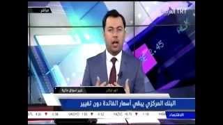 ALB Forex Araştırma Uzmanı Enver Erkan Piyasayı Değerlendiriyor. TRT Arapça - Ekonomi Dünyası