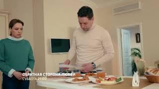 Обратная сторона любви сериал 2018 смотреть онлайн Анонс, премьера