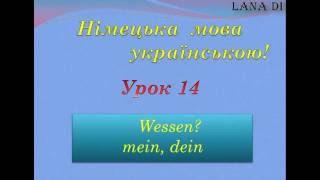 Німецька мова українською. Урок 14. Wessen? mein, dein