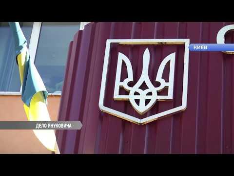 На 12 заседании по делу Януковича суд рассмотрел видео-доказательства