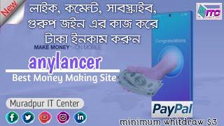 How To Make Money From Anylancer Site |  Anylancer Bangla Tutorial | Muradpur_IT_Center