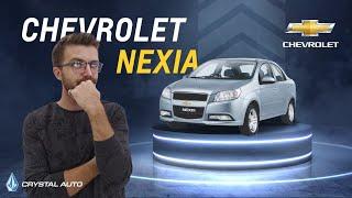 Обзор / Тест-Драйв / Chevrolet Nexia / 2020
