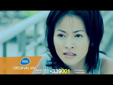 เหมือนรักกับลม : ปาน ธนพร [Official MV]