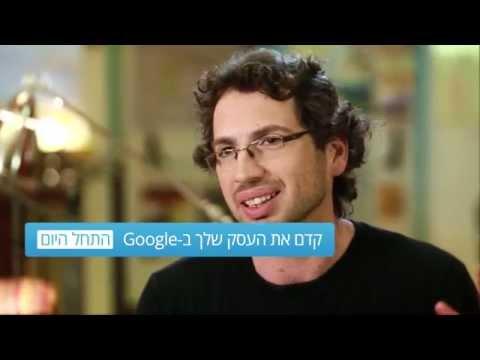 """הסיפור של אברהם הוסטל - איך להביא תיירים מחו""""ל לירושלים - פרסום בגוגל"""